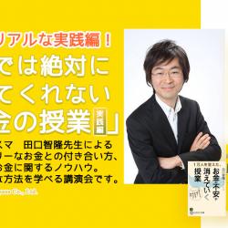 FBイベントカバー画像田口先生160912