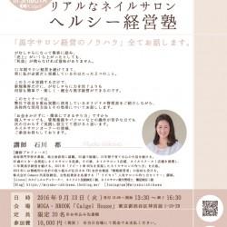 seminar-ishikawa160913