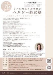 seminar-mishikawa161114