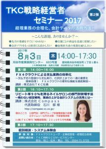 TKC戦略経営者セミナー 石川都